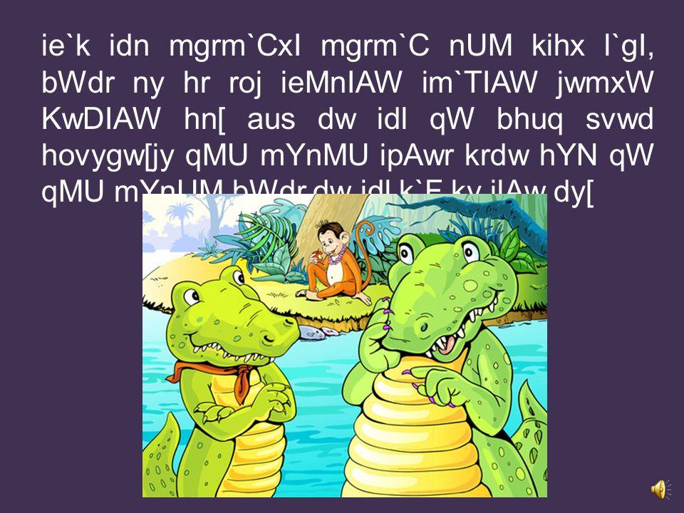 1.ie`k vwr ie`k dirAw dy kMFy qy ie`k _____ dw ru`K sI[ 2.