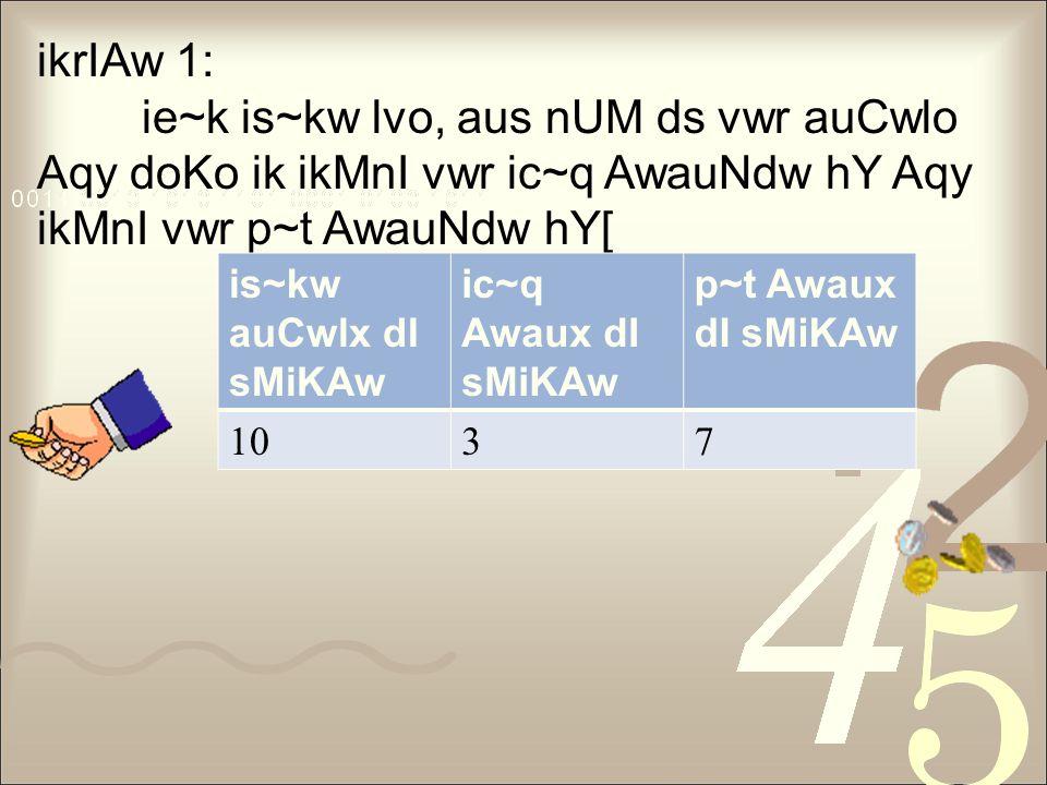 ikrIAw 1: ie~k is~kw lvo, aus nUM ds vwr auCwlo Aqy doKo ik ikMnI vwr ic~q AwauNdw hY Aqy ikMnI vwr p~t AwauNdw hY[ is~kw auCwlx dI sMiKAw ic~q Awaux