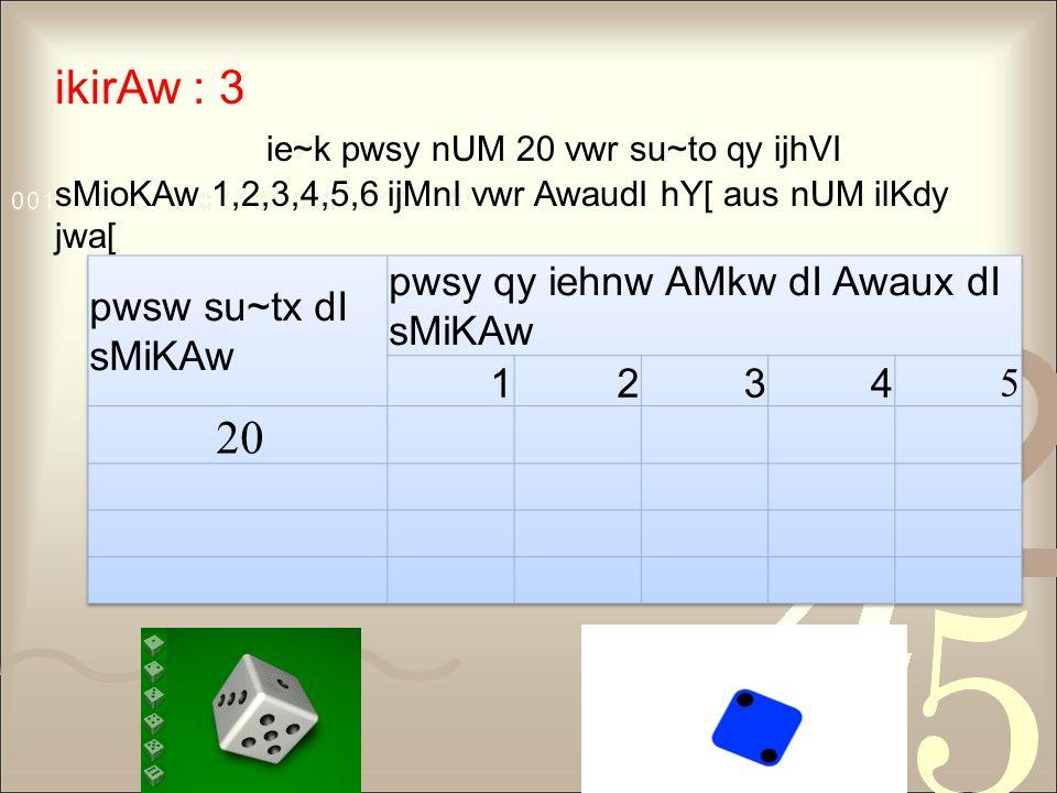 ikirAw : 3 ie~k pwsy nUM 20 vwr su~to qy ijhVI sMioKAw 1,2,3,4,5,6 ijMnI vwr AwaudI hY[ aus nUM ilKdy jwa[
