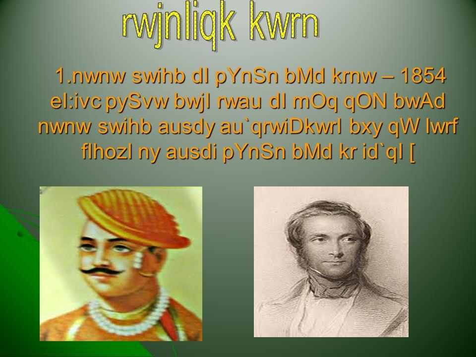1.nwnw swihb dI pYnSn bMd krnw – 1854 eI:ivc pySvw bwjI rwau dI mOq qON bwAd nwnw swihb ausdy au`qrwiDkwrI bxy qW lwrf flhozI ny ausdi pYnSn bMd kr id