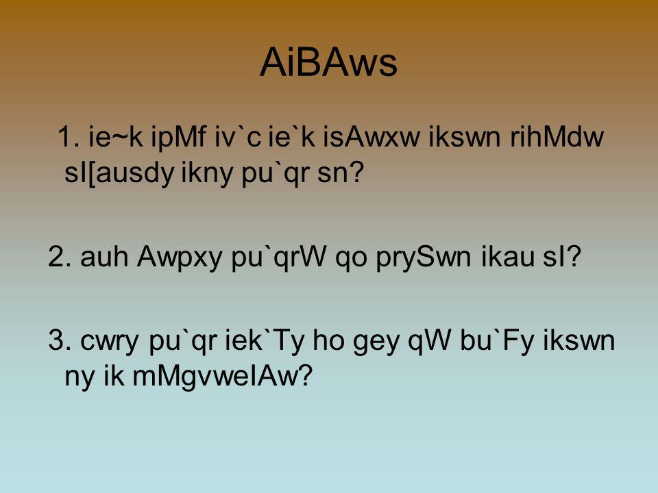 is`iKAw: eykqw iv`c bl hY[
