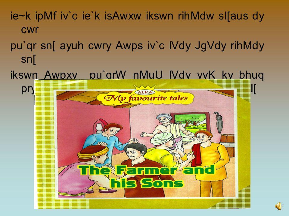 eykqw iv`c bl hY pwT-9 ivSw: pMjwbI skUl : g.h.s mkbUlpurw ijlHw: AMimRqsr iqAwr krqw :pRvIn Email id: Ghsmaqboolpuraasr@gmail.co m ib`icAw dy nwm: id