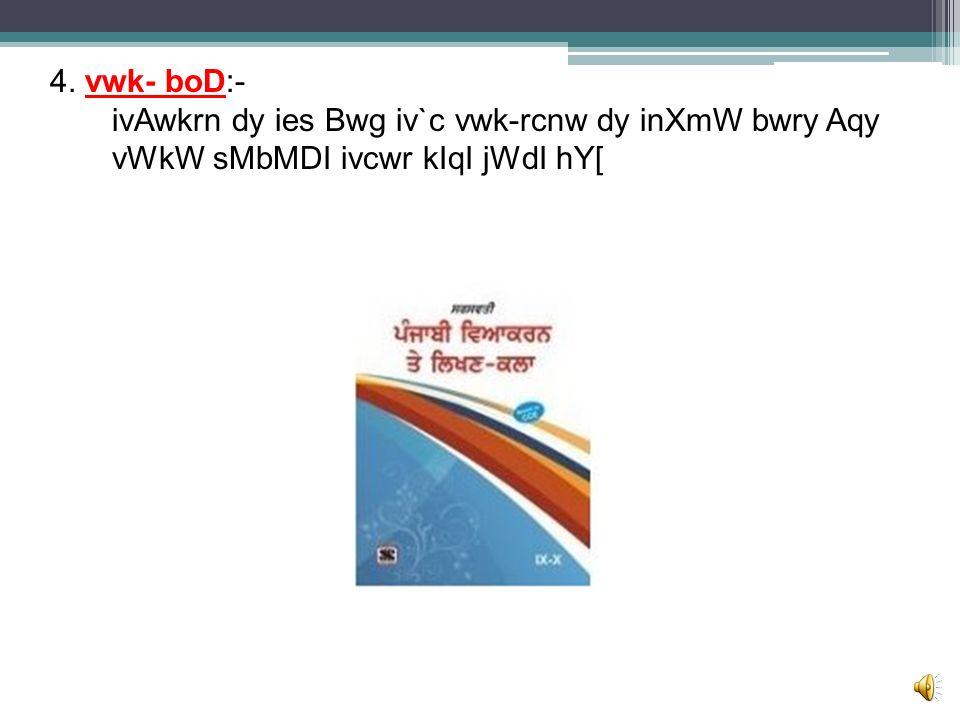 4. vwk- boD:- ivAwkrn dy ies Bwg iv`c vwk-rcnw dy inXmW bwry Aqy vWkW sMbMDI ivcwr kIqI jWdI hY[