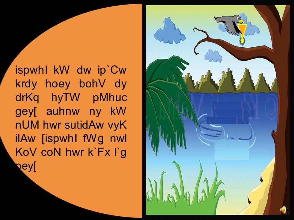 aus ny Apxy ispwihAW nUM kW dw ip`Cw krn leI doVwieAw[ kW ny auh hwr s`p dI KoV iv`c su`t id`qw[