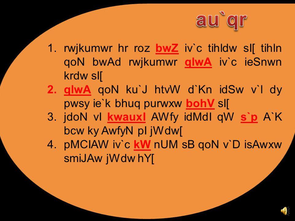 1.rwjkumwr hr roz ____ iv`c tihldw sI[ tihln qoN bwAd rwjkumwr _____ iv`c ieSnwn krdw sI[ 2._____ qoN ku`J htvW d`Kn idSw v`l dy pwsy ie`k bhuq purwxw
