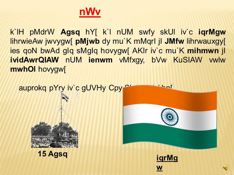 swrQk Sbd A`T pRkwr dy huMdy hn:- 1.nWv 2. pVnwv 3.