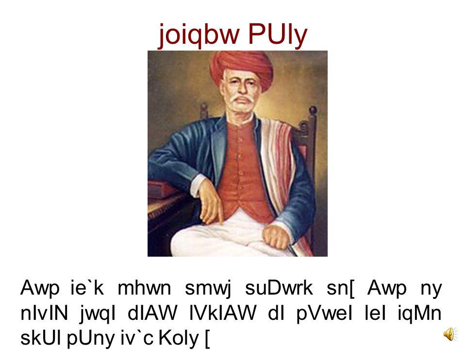 pRmu`K AMdolnkwr a)joiqbw PUly A) vIr silMgm e) SRI nrwiex gurU s) prIAwr rwmw svwmI h) fw.