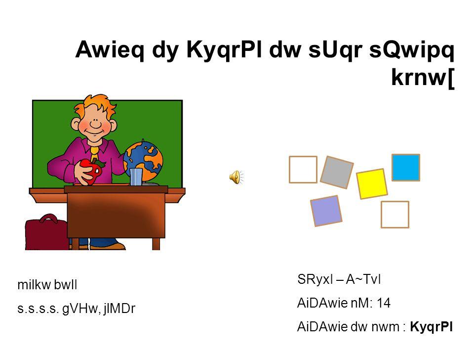 Awieq dy KyqrPl dw sUqr sQwipq krnw[ SRyxI – A~TvI AiDAwie nM: 14 AiDAwie dw nwm : KyqrPl milkw bwlI s.s.s.s.