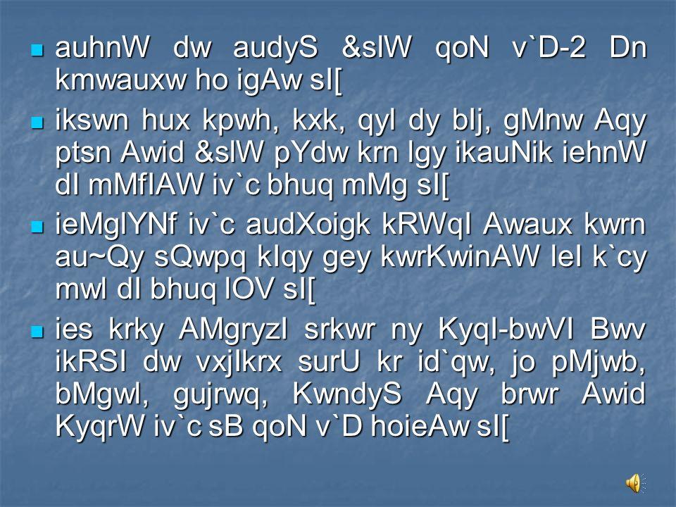 BwrqI dw mu`K ik`qw KyqI- bwVI
