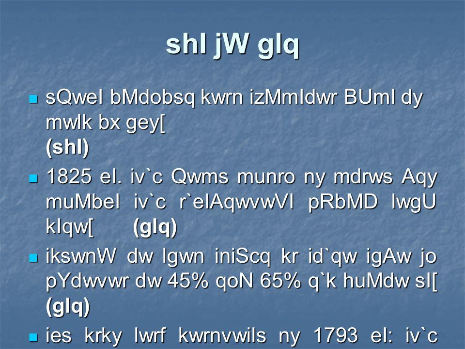 shI jW glq sQweI bMdobsq kwrn izMmIdwr BUmI dy mwlk bx gey[ sQweI bMdobsq kwrn izMmIdwr BUmI dy mwlk bx gey[ 1825 eI.