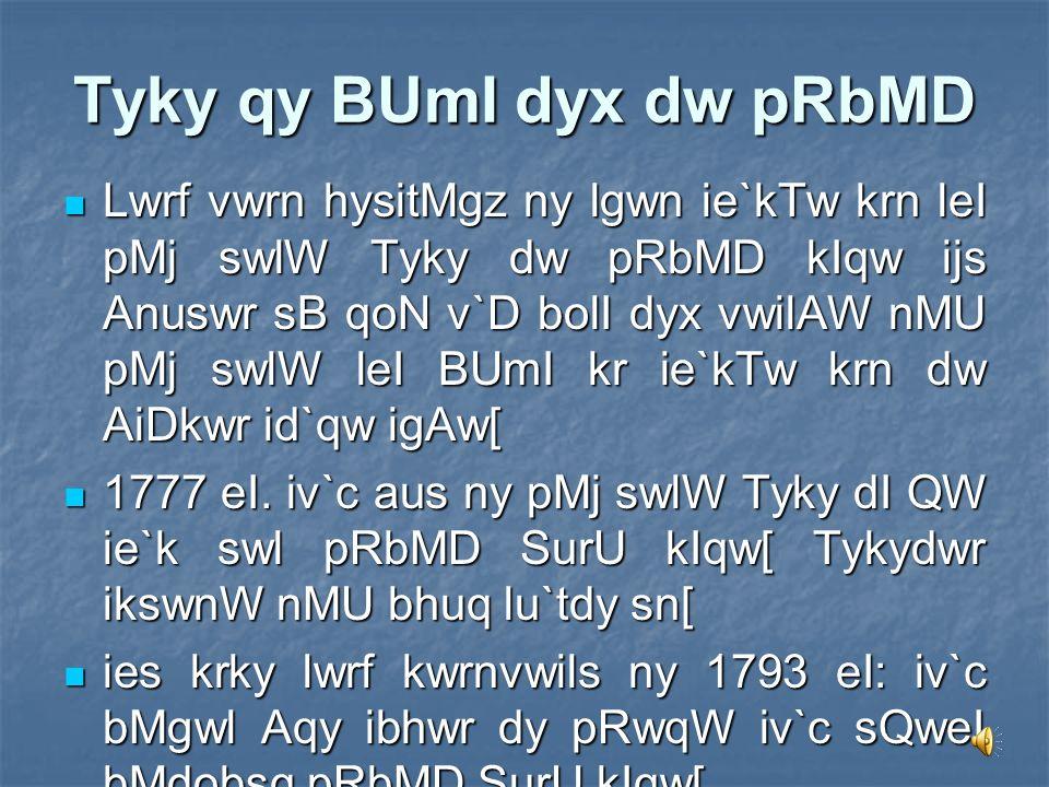 KwlI QwvW Bro _________ eI.iv`c aus ny pMj swlW Tyky dI QW ie`k swl pRbMD SurU kIqw[ _________ eI.