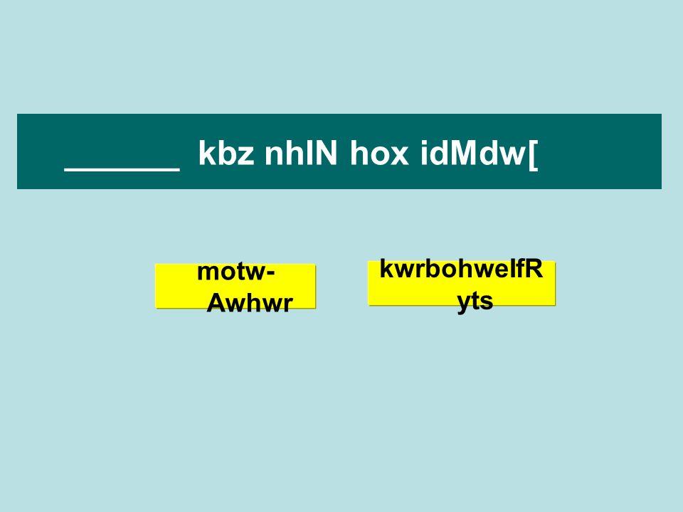 dwlW, AWfy, du~D, m`CI _____ dy sroq hn[ Kixj pRotIn