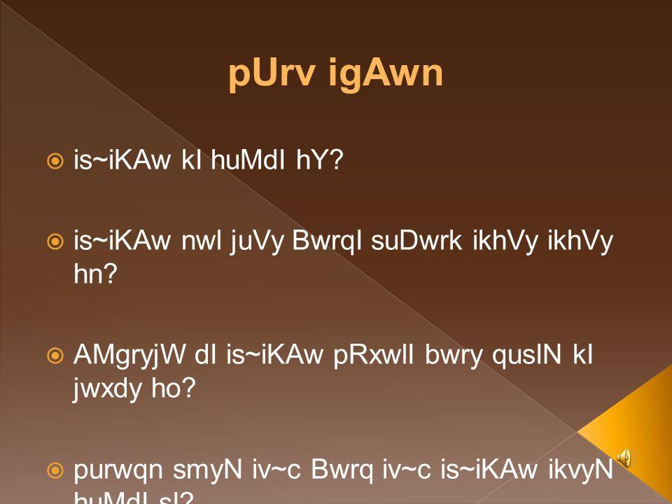 is~iKAw kI huMdI hY.is~iKAw nwl juVy BwrqI suDwrk ikhVy ikhVy hn.
