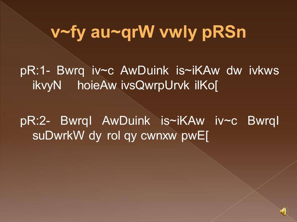 pR7:-ieSvr cMdr iv`idAwswgr ny ikhVI BwSw ivc ikqwb ilKI.