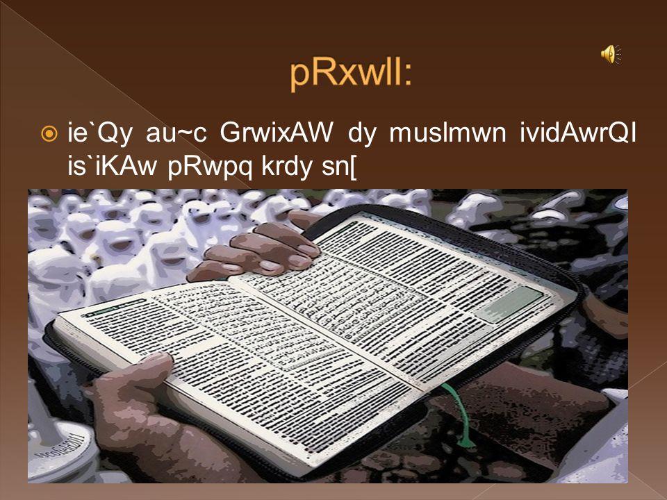ie`Qy au~c GrwixAW dy muslmwn ividAwrQI is`iKAw pRwpq krdy sn[