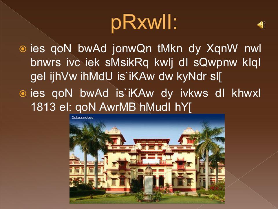 pR1:- Bwrq iv~~c is`iKAw dy ivkws dI khwxI kdoN qoN AwrMB hoeI.