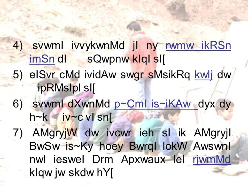 1)Bwrq iv~c AwDuink is~iKAw pRxwlI AMgryjW dy Swsn dOrwn sQwipq hoeI sI[ 2) 1641 eI iv~c eIst ieMifAw kMpnI ny iesweI Drm dw pRcwr krn leI BwrqI lokW