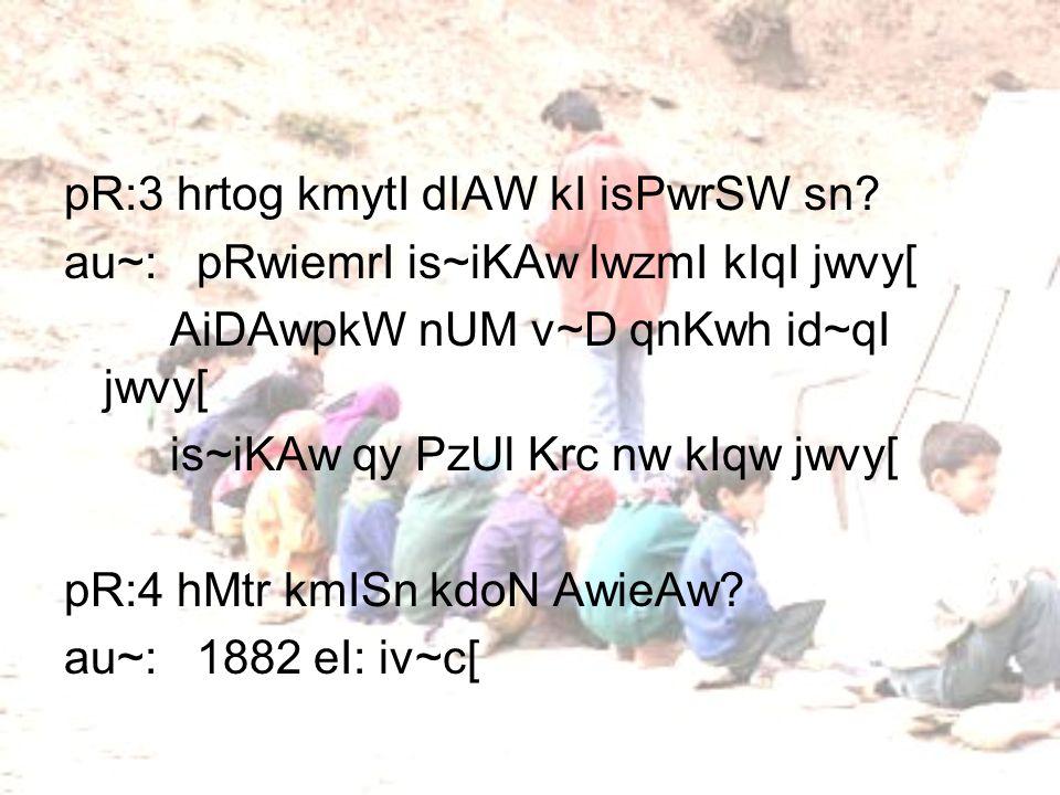 Coty au~qrW vwly pRSn pR:1 AwDuink is~iKAw SurU krn dy kI audyS sn? au~: AMgryjW nUM Bwrq iv~c Awpxw Swsn pRbMD clwaux leI pVy ilKy lokW dI jrUrq sI i