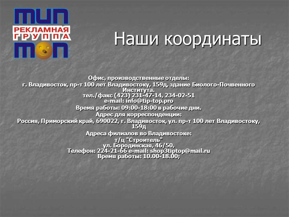 Наши координаты Офис, производственные отделы: г. Владивосток, пр-т 100 лет Владивостоку, 159д, здание Биолого-Почвенного Института. тел./факс (423) 2