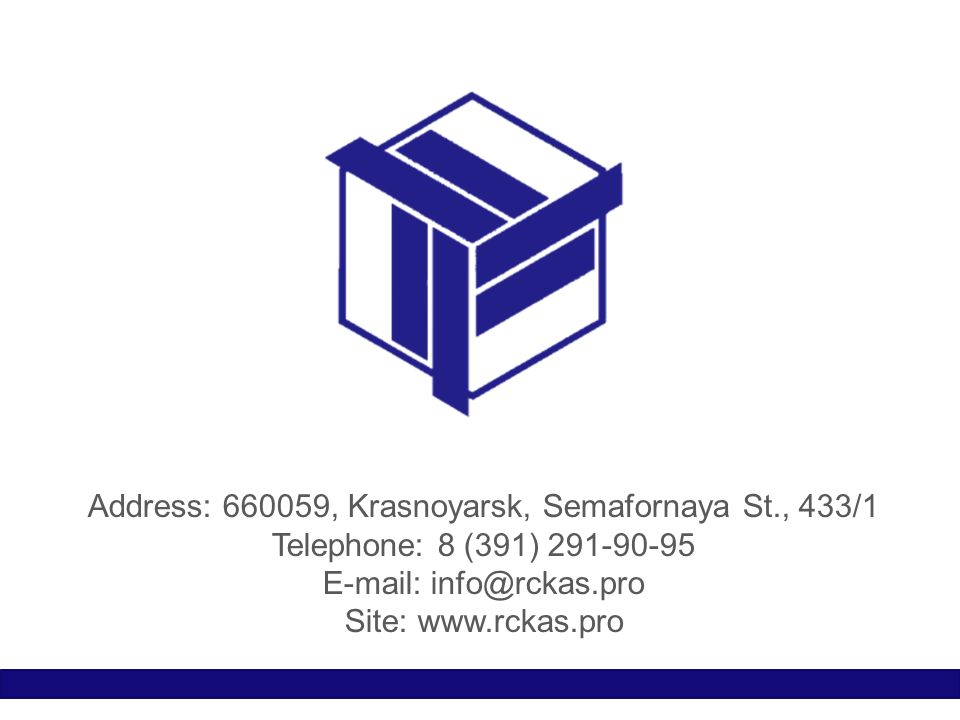 Address: 660059, Krasnoyarsk, Semafornaya St., 433/1 Telephone: 8 (391) 291-90-95 E-mail: info@rckas.pro Site: www.rckas.pro