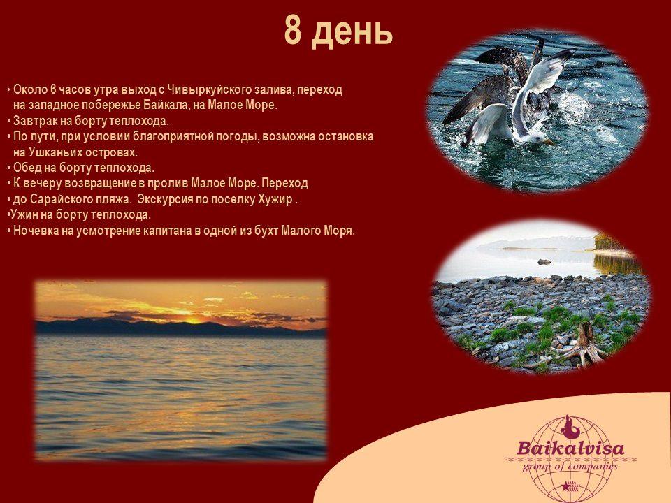 8 день Около 6 часов утра выход с Чивыркуйского залива, переход на западное побережье Байкала, на Малое Море. Завтрак на борту теплохода. По пути, при