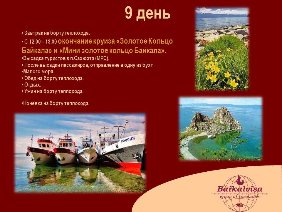 9 день Завтрак на борту теплохода. С 12.00 – 13.00 окончание круиза «Золотое Кольцо Байкала» и «Мини золотое кольцо Байкала». Высадка туристов в п.Сах