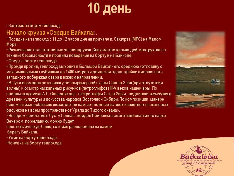 10 день Завтрак на борту теплохода. Начало круиза «Сердце Байкала». Посадка на теплоход с 11 до 12 часов дня на причале п. Сахюрта (МРС) на Малом Море