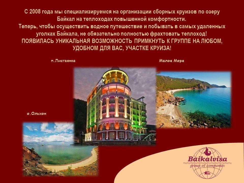 С 2008 года мы специализируемся на организации сборных круизов по озеру Байкал на теплоходах повышенной комфортности. Теперь, чтобы осуществить водное