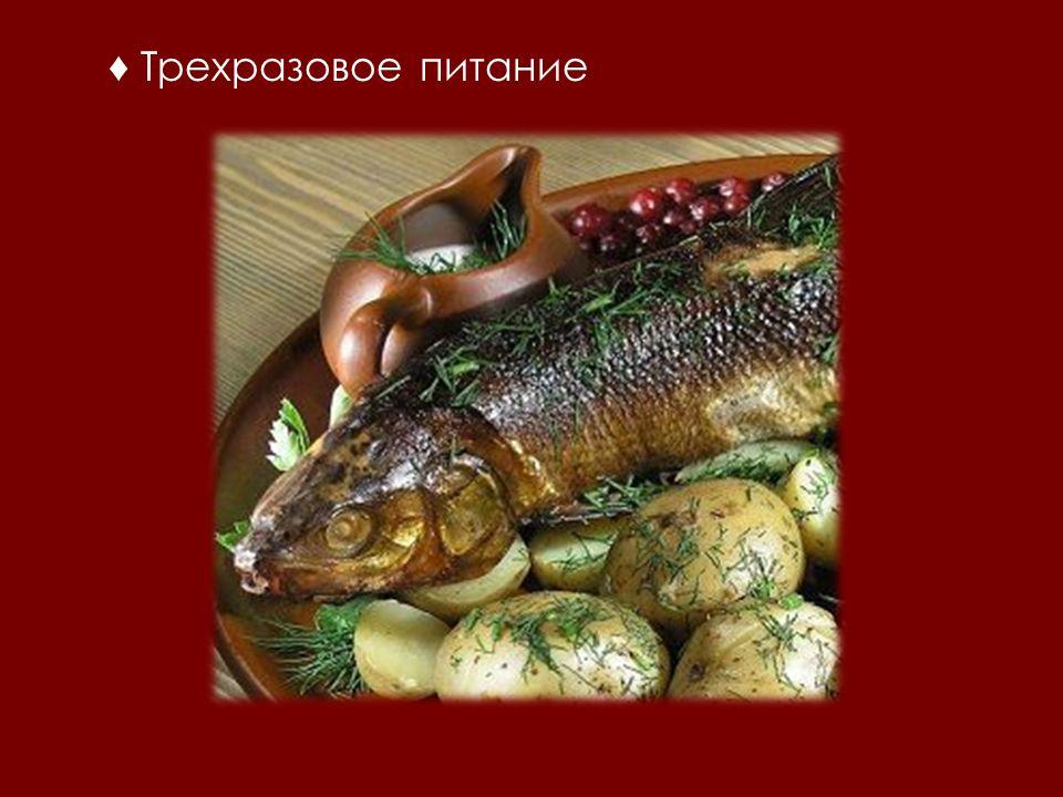 Трехразовое питание