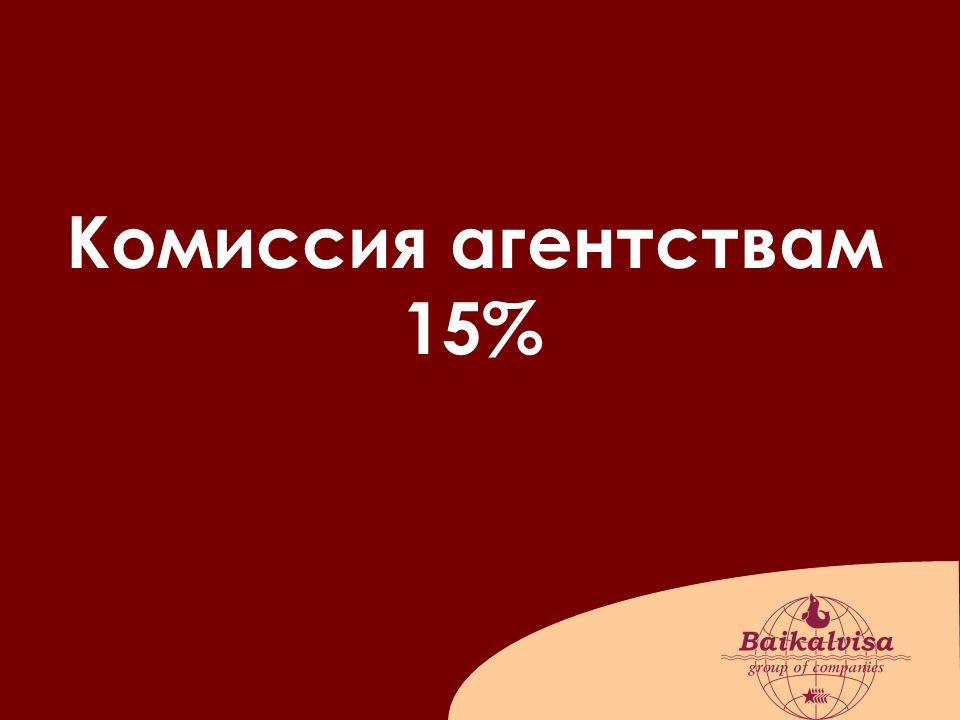 Комиссия агентствам 15%