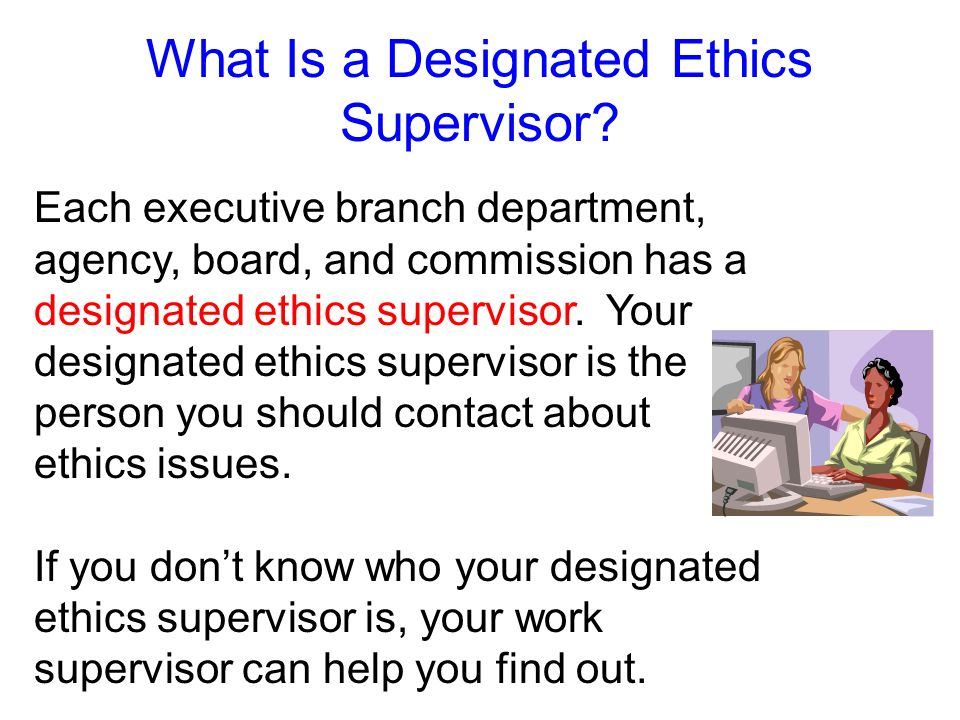 Does the Executive Branch Ethics Act Apply to You? Yes, if you are an employee in the executive branch or if you serve on a board or commission in the