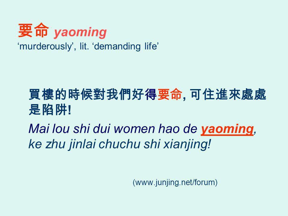 yaoming murderously, lit. demanding life, .