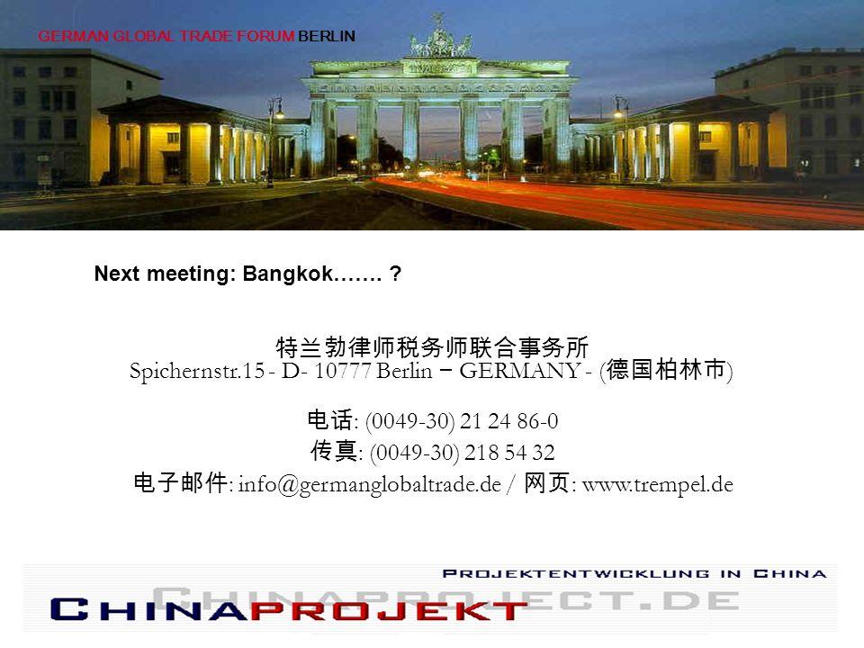 GERMAN GLOBAL TRADE FORUM BERLIN Spichernstr.15 - D- 10777 Berlin – GERMANY - ( ) : (0049-30) 21 24 86-0 : (0049-30) 218 54 32 : info@germanglobaltrade.de / : www.trempel.de Next meeting: Bangkok…….