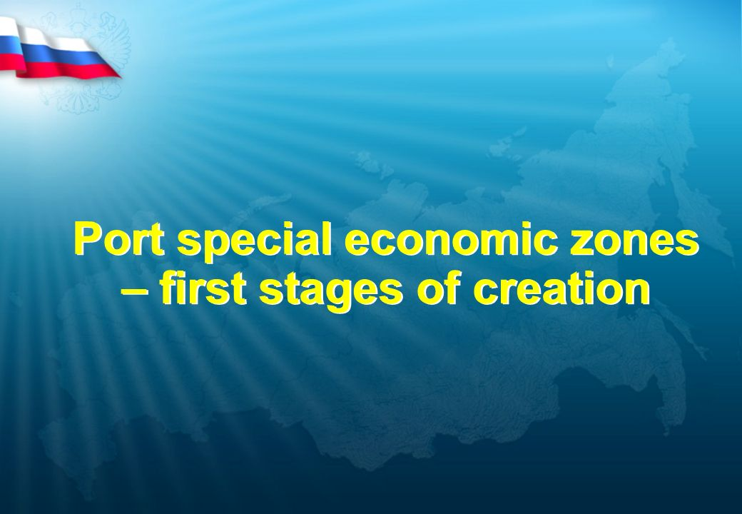 Port special economic zones – first stages of creation