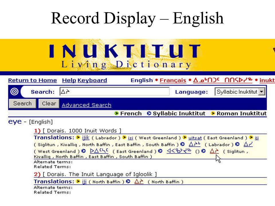 Record Display – English