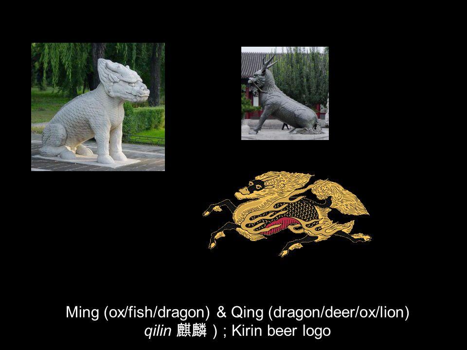 Ming (ox/fish/dragon) & Qing (dragon/deer/ox/lion) qilin ; Kirin beer logo