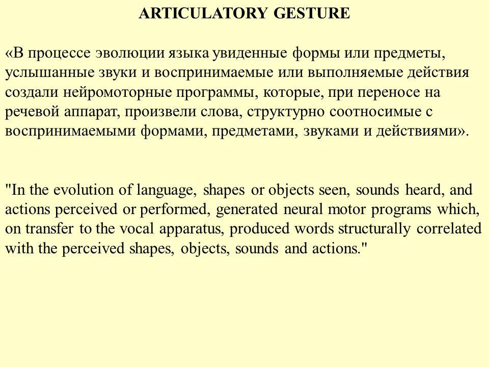 SPEECH «Речь – это результат эволюционного развития: установление у людей прямой связи между корковой моторной контрольной системой и артикуляторным аппаратом (как показали исследования)».