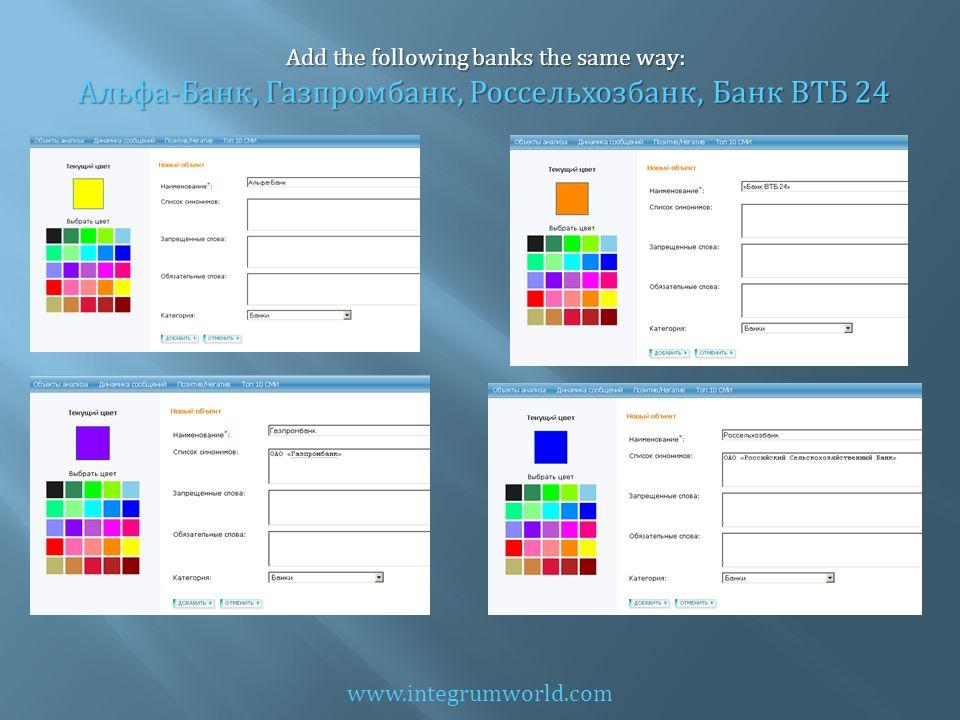 www.integrumworld.com Add the following banks the same way: Альфа-Банк, Газпромбанк, Россельхозбанк, Банк ВТБ 24