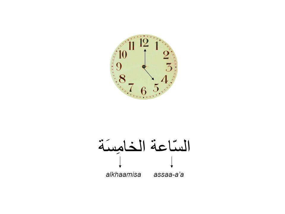 السّاعة الرّابعة arraabi-aa assaa-aa