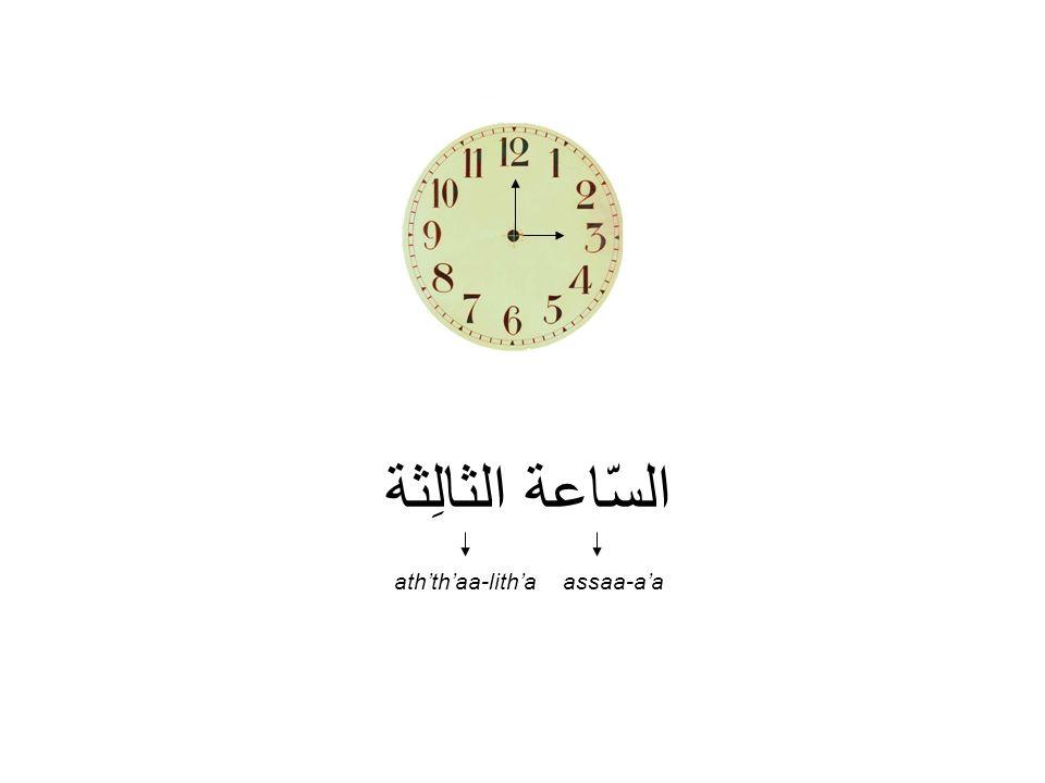 السّاعة الثانيَة aththaa-nia assaa-aa