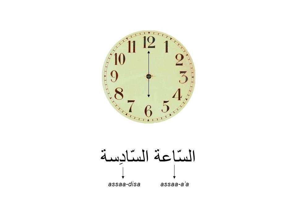 السّاعة الخامِسَة alkhaamisa assaa-aa