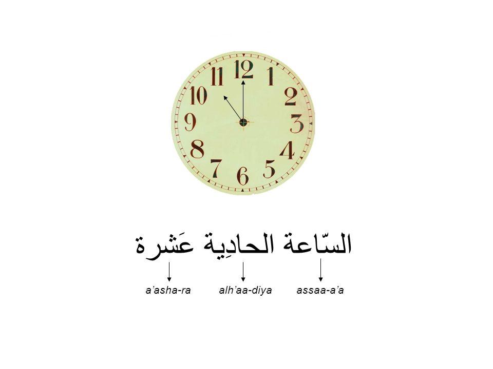 السّاعة العَاشِرَة alaashira assaa-aa