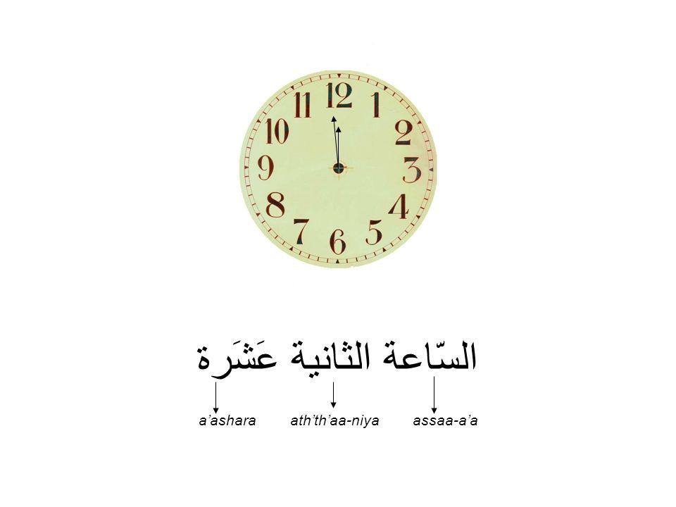 السّاعة الحادِية عَشرة aasha-ra alhaa-diya assaa-aa