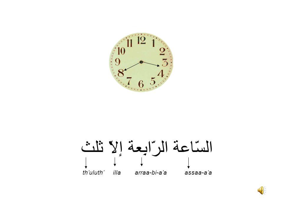 السّاعة الثالثة والثلث Aththu-luth wa aththaa-litha assaa-aa