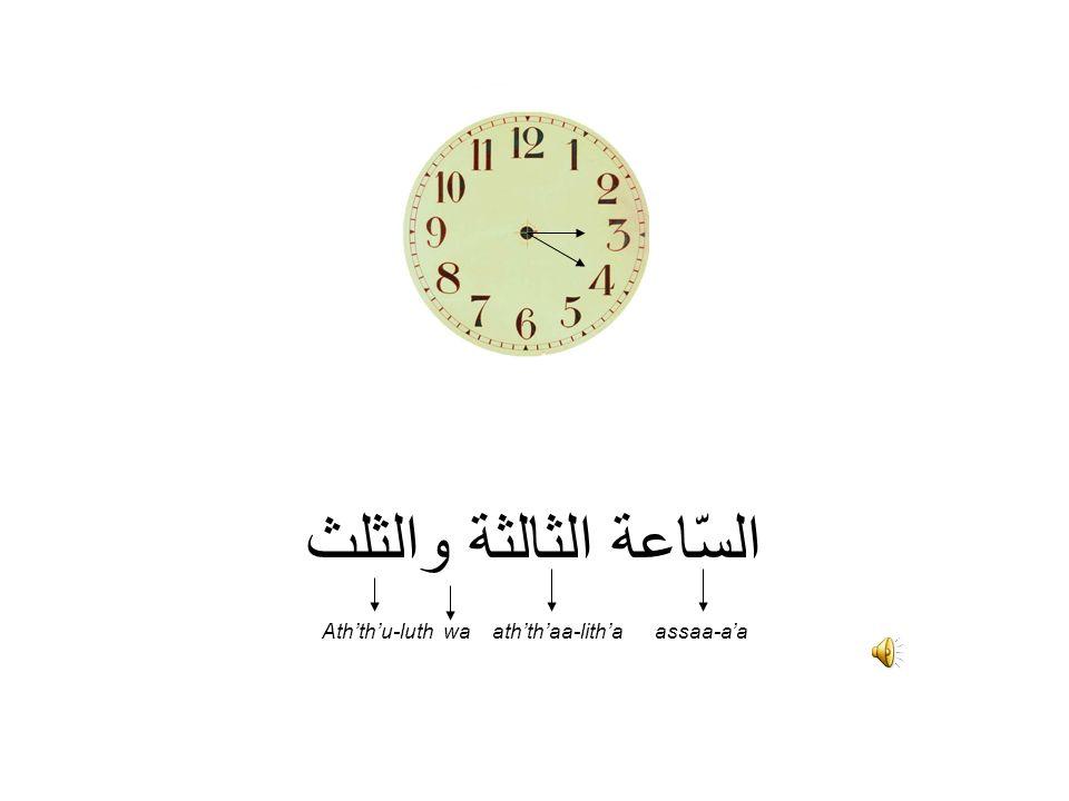 السّاعة الثالِثة والرُّبُع arru-bu-a wa aththaa-litha assaa-aa