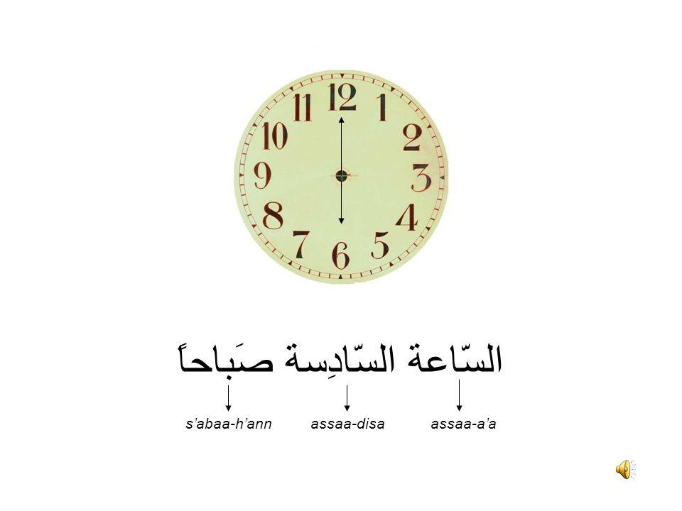 السّاعة الحادِية عَشرة مَساءً masaa-ann aasha-ra alhaa-diya assaa-aa