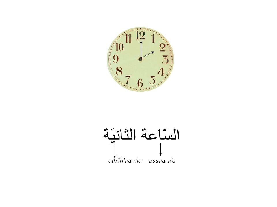 السّاعة الواحِدة alwaa-hida assaa-aa