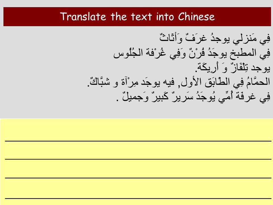 Translate the text into Chinese فِي مَنزلي يوجدُ غرَفٌ وَأثَاثٌ فِي المطبخ يوجَدُ فُرْنٌ وَفِي غُرْفة الجُلُوس.يوجد تِلْفَازٌ وَ أَرِيكَة.شبَّاكٌ و ال