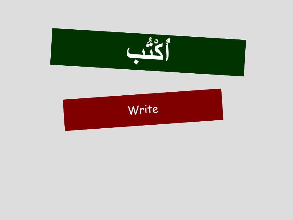 Write أُكْتُب