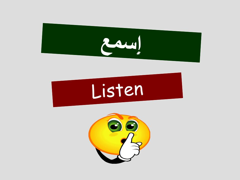 Listen إِسمع